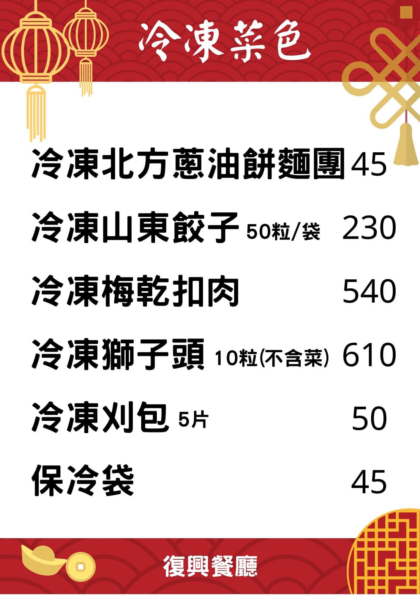 【台中大雅】復興餐廳:清泉崗60年的眷村美食,排隊也要吃到的好味道 @飛天璇的口袋