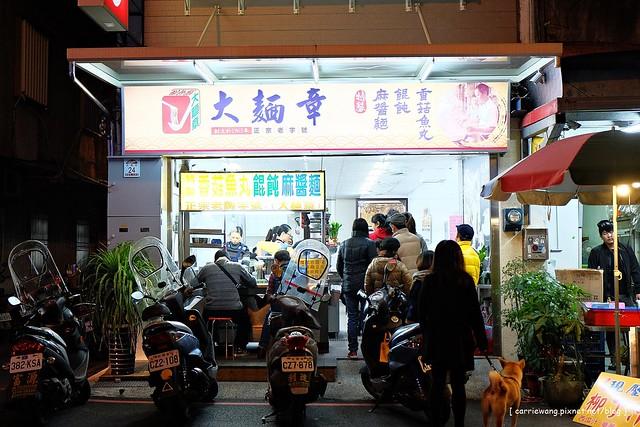 大麵章:傳說中運氣好才吃的到的賭博麵,個人偏愛沙茶麵勝於麻醬麵 @飛天璇的口袋