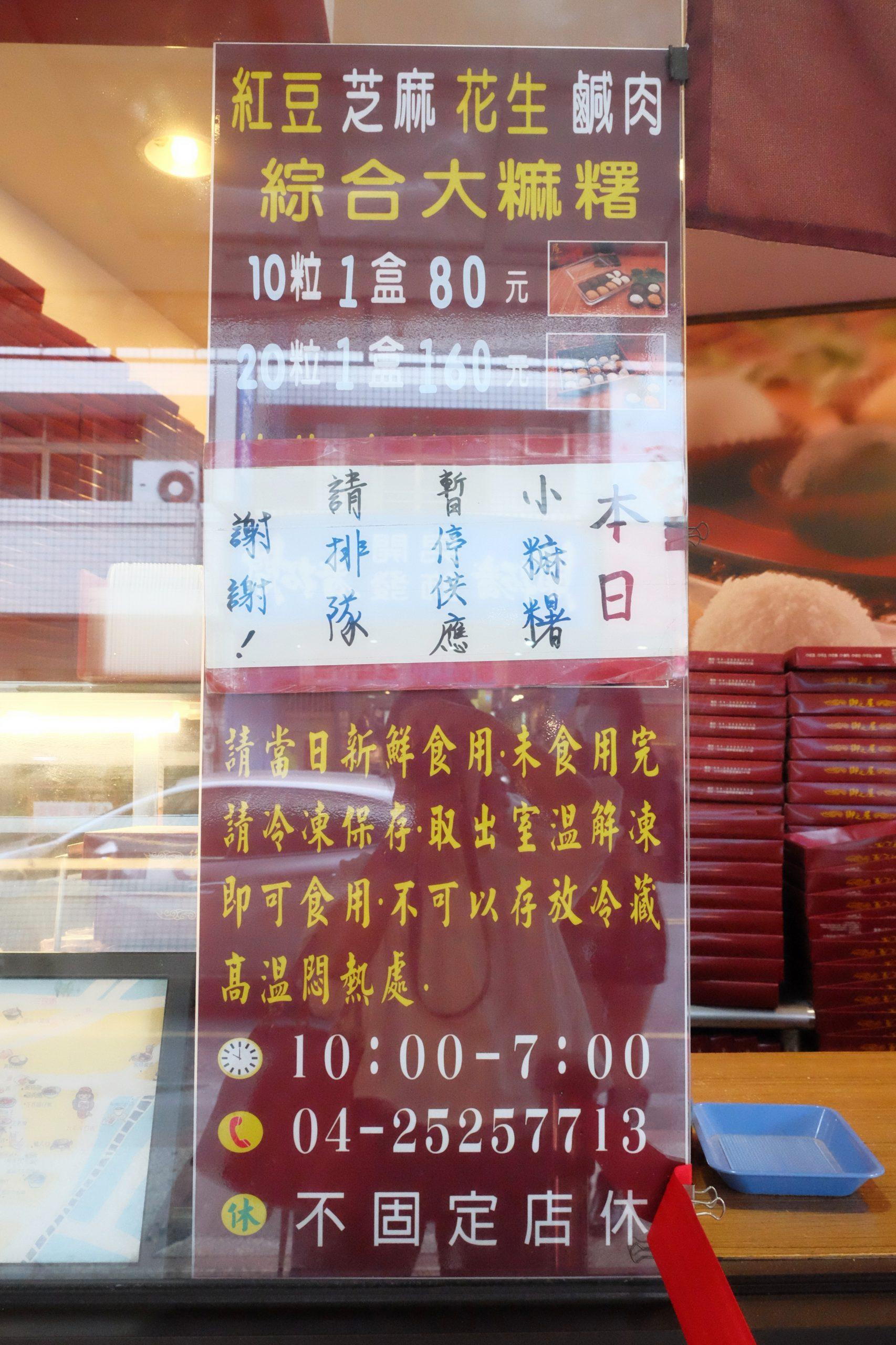 豐原伴手禮!御之屋麻糬:在地近20年的老店,從廟東前的小發財車到實體店面經營,軟Q的口感,簡單的美味 @飛天璇的口袋