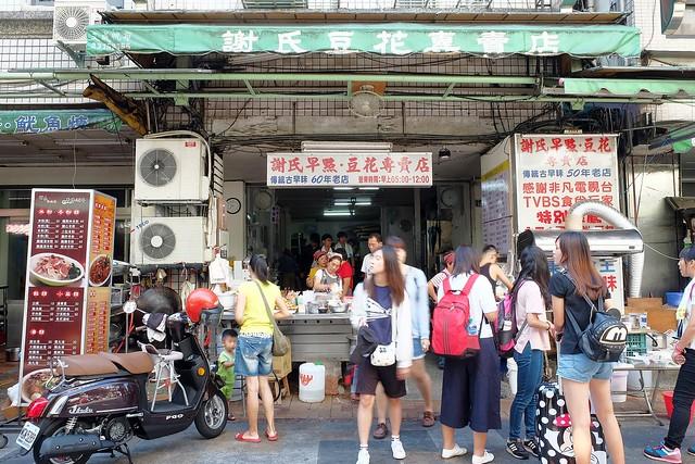 謝氏早點豆花專賣店:鄰近台中火車站的傳統早餐店,食尚玩家採訪傳承50年的美味,香港觀光客的最愛 @飛天璇的口袋