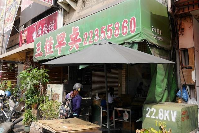 【台中北屯】三佳早點:老台中人都知道的傳統早餐店,推薦蔥肉餅和牛肉餡餅 @飛天璇的口袋