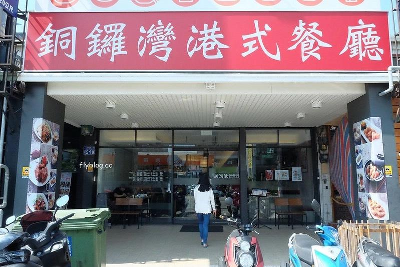 【桃園飯店住宿】中壢.福容大飯店+早餐buffet @飛天璇的口袋