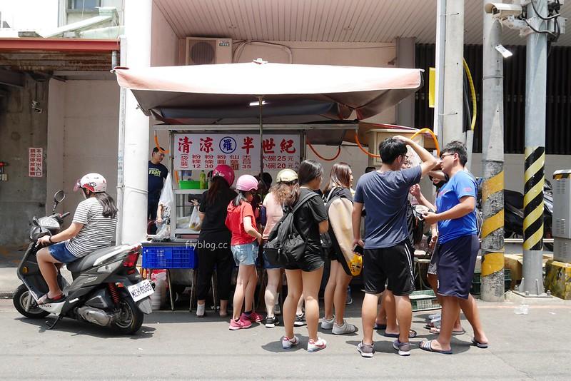 台中東勢 羅氏粉粿:清涼半世紀,一年只賣7個月,東勢電信局旁超人氣小吃美食 @飛天璇的口袋