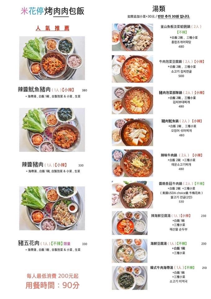 米花停韓國料理:一對韓國夫妻開的韓式餐廳,北平路小吃美食推薦 @飛天璇的口袋