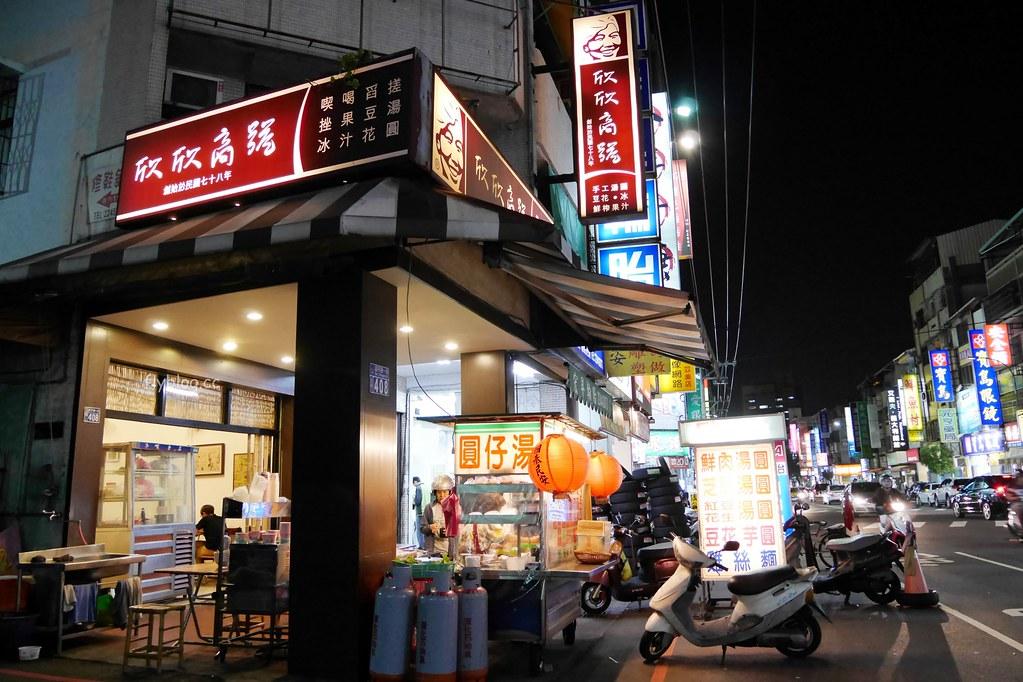 老窗白糖粿:傳承阿嬤的復古味,一中街散策美食推薦 @飛天璇的口袋