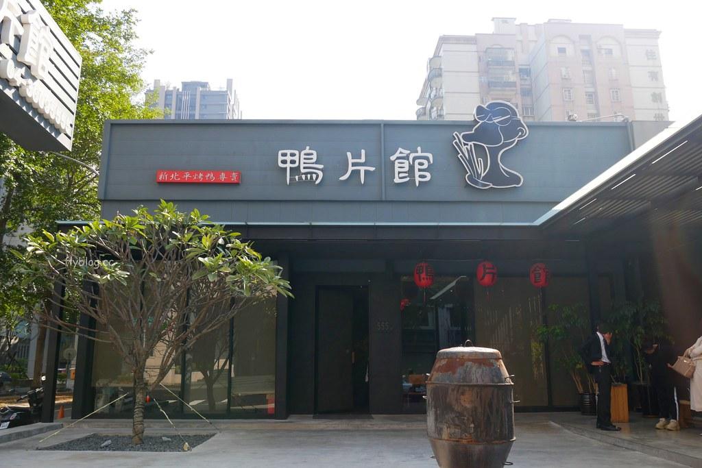 鴨片館:要提前一個月預約才吃的到的烤鴨,一鴨八吃餐點選擇性也很多 @飛天璇的口袋