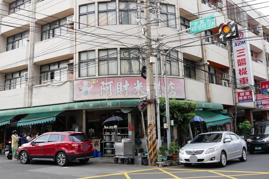 台中清水 阿財米糕:觀光客必訪清水美食,在地飄香50個年頭的米糕 @飛天璇的口袋