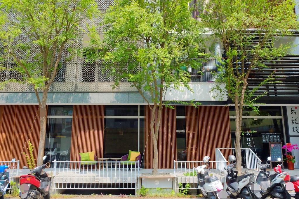 雲林虎尾  水龍院:結合文青氛圍以及建築美學的咖啡館,從早午餐、下午茶一 直供應到晚餐 @飛天璇的口袋