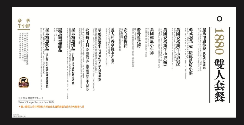 2020屋馬燒肉菜單~台中屋馬分店資訊:電話、地址、菜單、店家資訊 @飛天璇的口袋