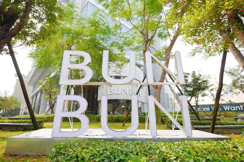 Bun Bun 棒棒@文心森林店:超唯美玻璃落地窗,創意潛水艇堡多種吃法,台中早午餐推薦! @飛天璇的口袋