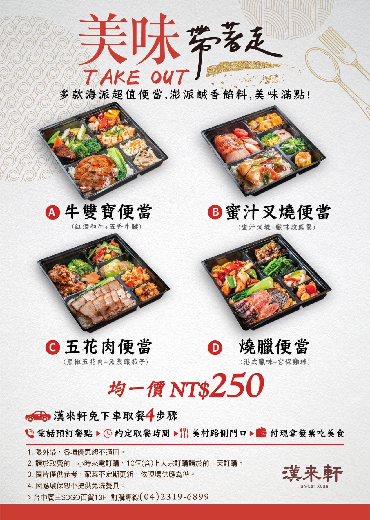 漢來軒:台中外帶便當推薦!四種口味期間限定,品嚐飯店級主廚好手藝 @飛天璇的口袋