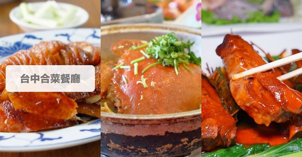 2021台中合菜餐廳推薦:78間台中合菜餐廳 x 台中聚餐推薦 x 母親節餐廳推薦 x 父親節餐廳推薦 @飛天璇的口袋