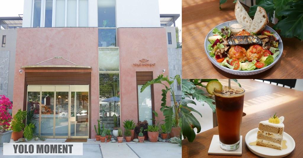 YOLO MOMENT 新美式舒食&烘焙坊@台中店:彰化來的人氣早午餐店,餐點好吃又有質感,每日手作甜點和麵包 @飛天璇的口袋
