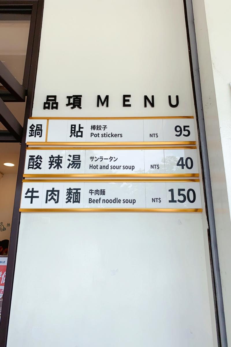小六鍋貼:台中最超人氣的鍋貼專賣店,香酥的冰花和噴汁的內餡 @飛天璇的口袋