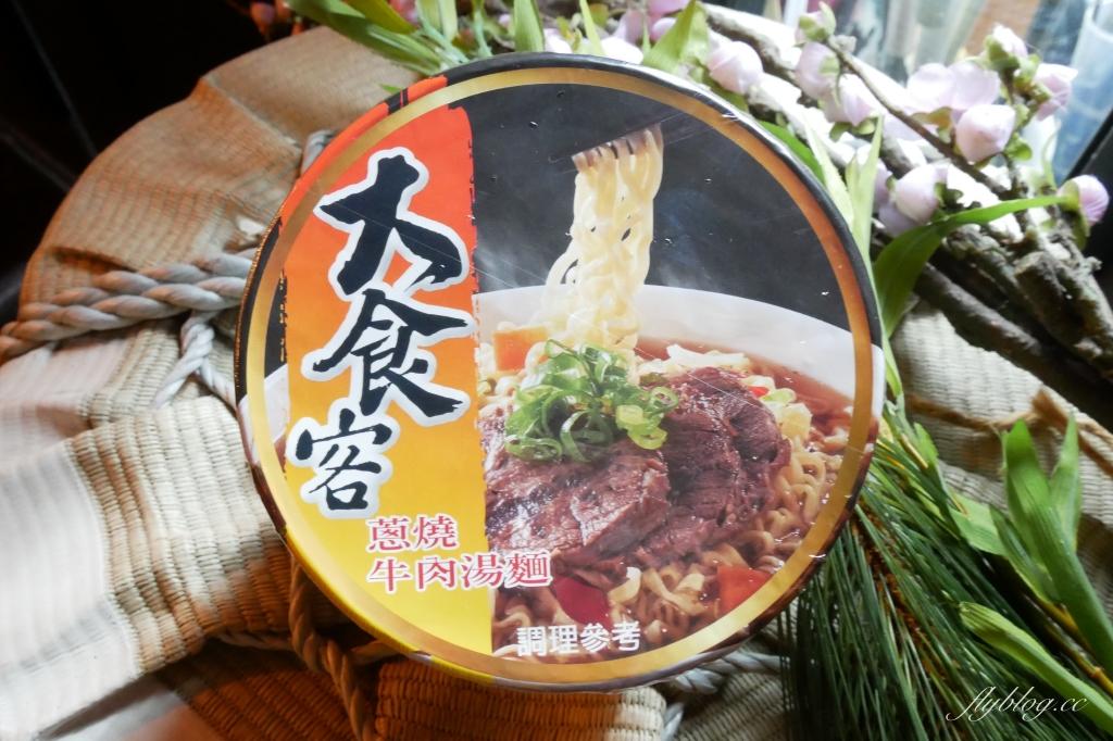 大食客系列桶麵:酒香燒雞桶麵 x 蒜香豚骨桶麵 x 蔥燒牛肉桶麵 x 泡菜海鮮桶麵 @飛天璇的口袋