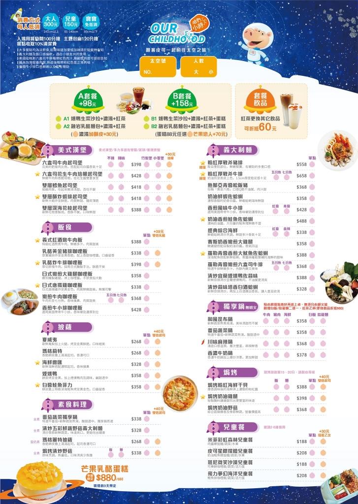 咱們小時候:全台最大主題包廂 x 寓教於樂的親子餐廳 x 設施全新登場 @飛天璇的口袋