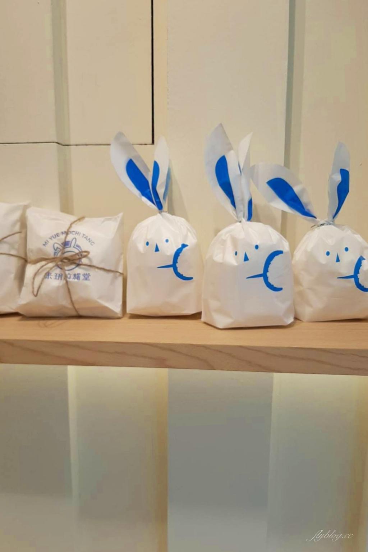 米玥麻糬堂:以中藥行玉兔搗藥為主題,可愛藥包和兔袋造型麻糬 @飛天璇的口袋