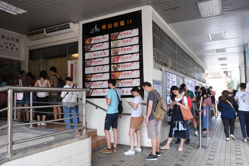 阜杭豆漿:米其林必比登推薦,觀光客必吃台北美食 @飛天璇的口袋
