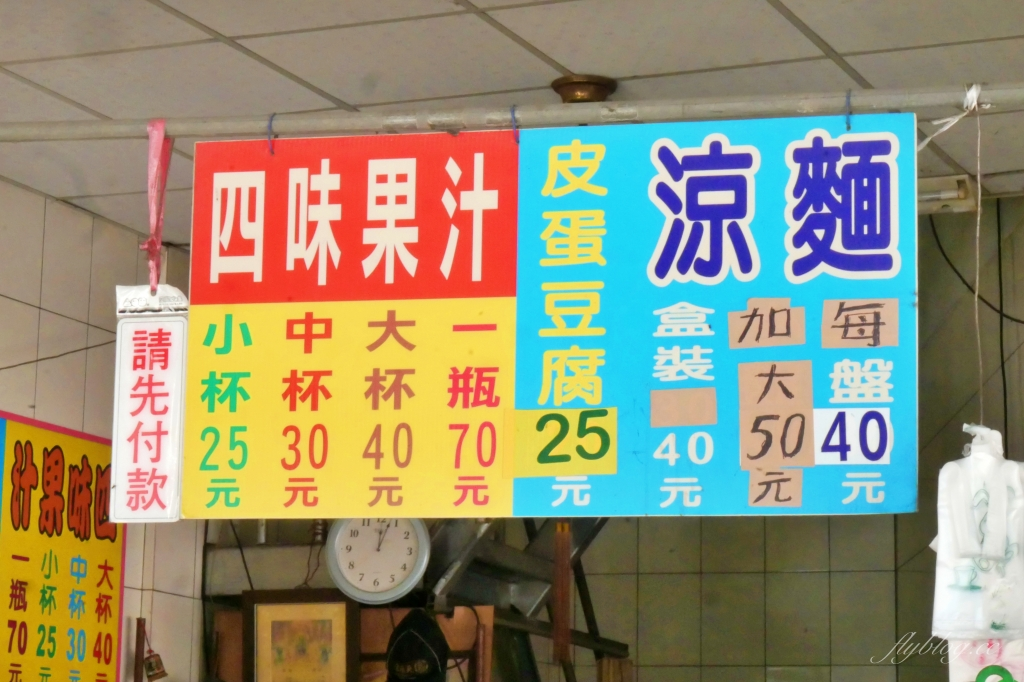 四味果汁涼麵:在地人才知道的吃法,涼麵加美乃滋,傳承40年的美味 @飛天璇的口袋