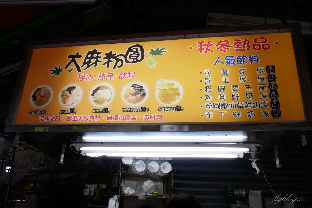 【台中西屯】大麻粉圓:逢甲夜市銅板美食,湯圓冰料多實在 @飛天璇的口袋