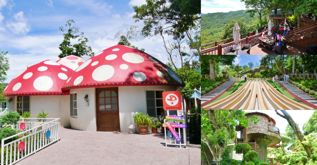 蘇維拉莊園:蘑菇精靈樹屋 x 75公尺長森林溜滑梯 x 瀑布雨林咖啡屋 @飛天璇的口袋