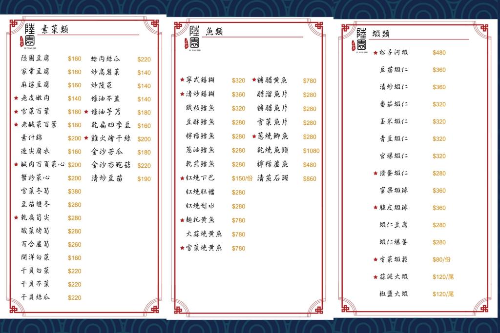 【台中中區】陸園:2021台中米其林必比登推薦,台中30幾年的江浙名菜餐廳 @飛天璇的口袋