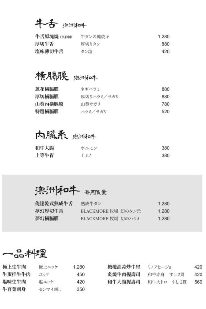 【台中西區】俺達の肉屋:連續兩年台中米其林一星餐廳,正宗日本關西風的燒肉店 @飛天璇的口袋