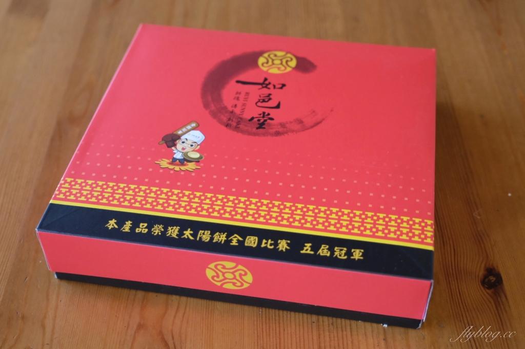 如邑堂餅家:連續5屆全國太陽餅冠軍,餡金流蛋黃酥兩種吃法 @飛天璇的口袋