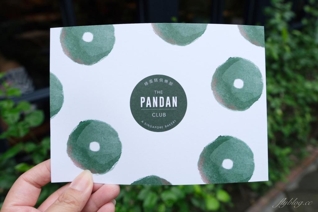 綠蛋糕俱樂部:台中也可以吃到新加坡必買伴手禮,來自一對新加坡夫妻的手作班蘭蛋糕 @飛天璇的口袋