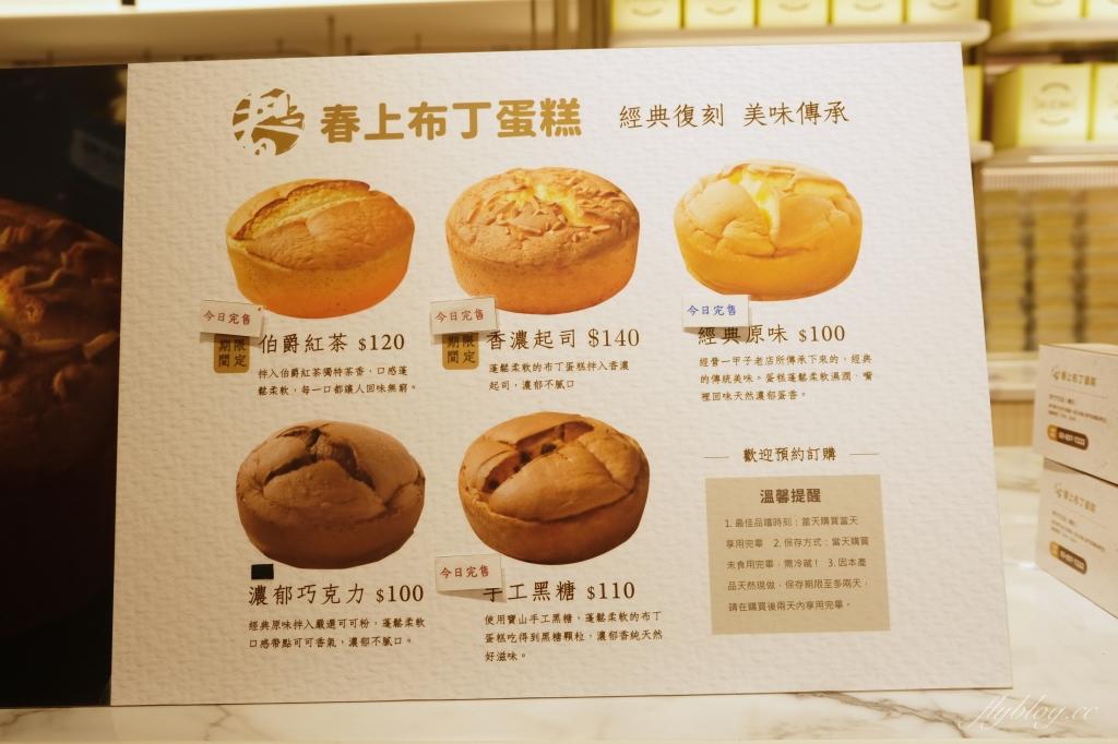 春上布丁蛋糕:走過一甲子的傳統美味,新竹超人氣古早味蛋糕 @飛天璇的口袋