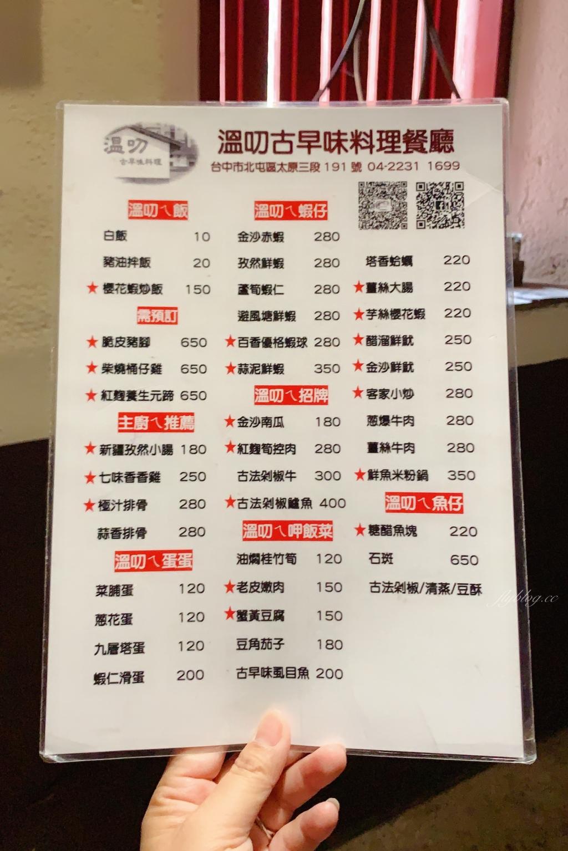 【台中北屯】溫叨古早味料理餐廳:2021米其林必比登推薦,在三合院中品嚐古早味 @飛天璇的口袋