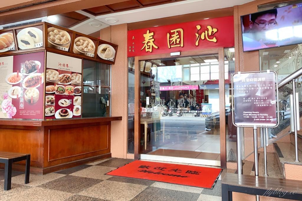 沁園春(二訪):2020台中米其林必比登推薦,台中71年正統江浙菜餐廳 @飛天璇的口袋