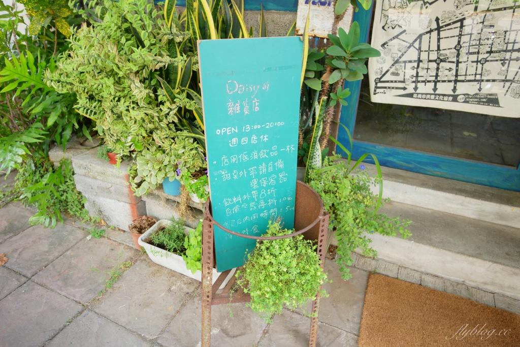 Daisy的雜貨店:以日式雜貨風為主題,每日手作蛋糕甜點 @飛天璇的口袋
