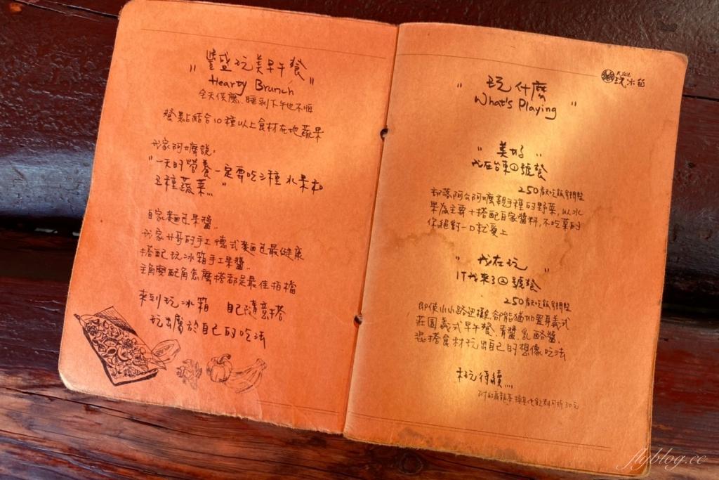 【台東東河】我在玩玩冰箱:全台最美的路邊攤下午茶,台東IG打卡熱門景點 @飛天璇的口袋