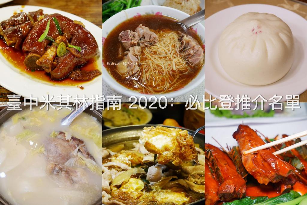 2020台中米其林指南必比登推薦餐廳:台中21間得獎名單 x 店家資訊 (台北的也附上) @飛天璇的口袋