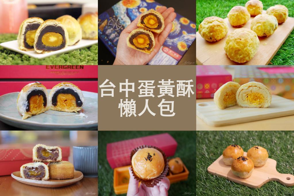 2020台中蛋黃酥推薦:精選16間台中好吃蛋黃酥 @飛天璇的口袋