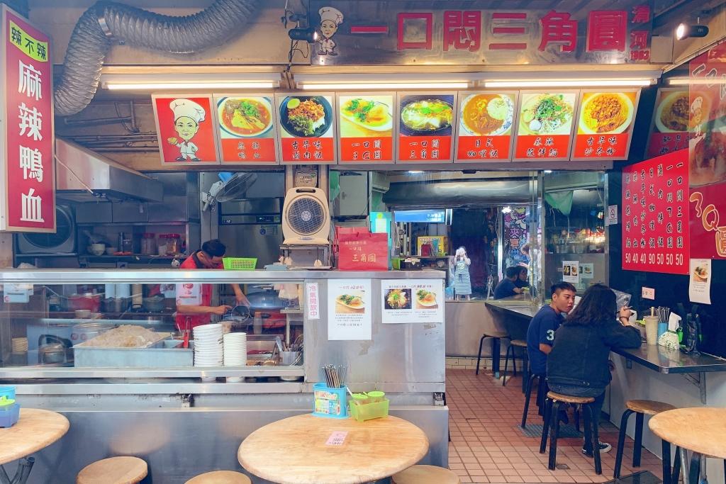 【台中豐原】  一口燜三角圓:豐原廟東老字號小吃美食,營業將近50個年頭 @飛天璇的口袋