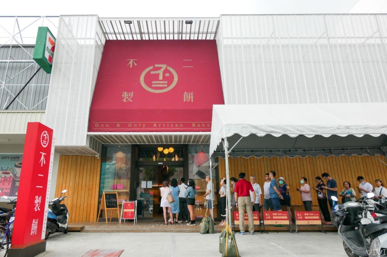 【台中南屯】不二糕餅(原:不二製餅):彰化超人氣排隊蛋黃酥,現在台中也吃得到 @飛天璇的口袋