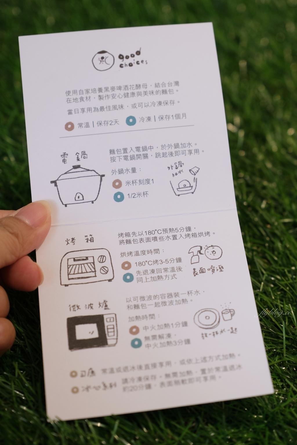 【台中西區】勝好 good choices:一個星期只賣四天,行動餐車起家的貝果專賣店 @飛天璇的口袋