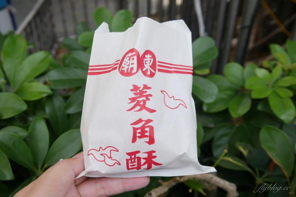 豐原廟東菱角酥:豐原廟東最超人氣排隊美,外酥內軟一口接一口的好味道 @飛天璇的口袋