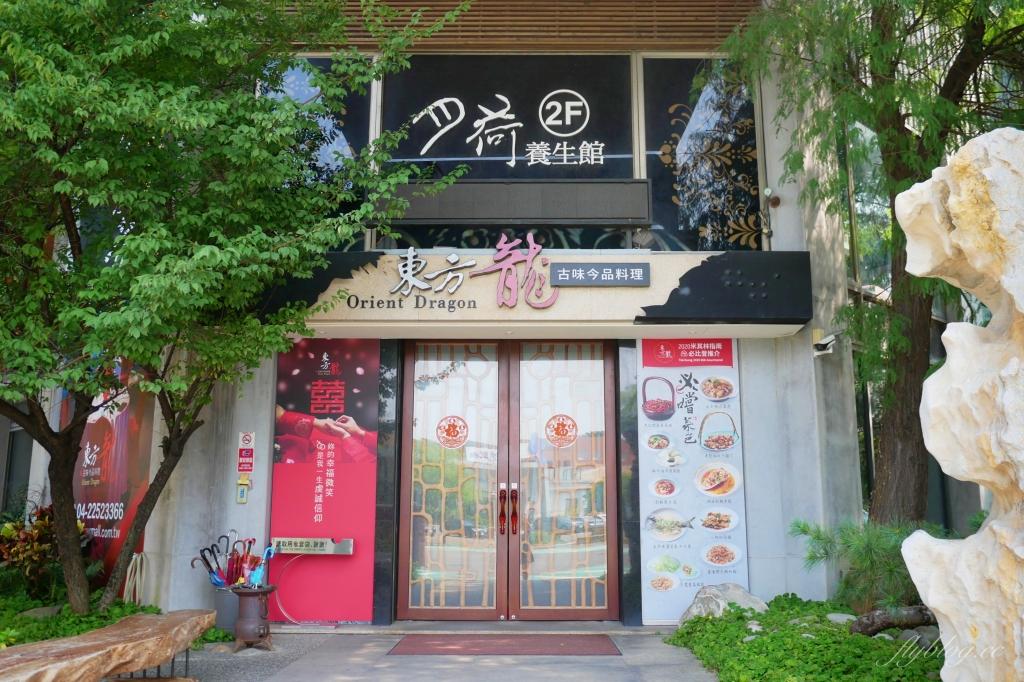 東方龍:2020台中米其林必比登推薦,提供時尚創意中華菜料理 @飛天璇的口袋