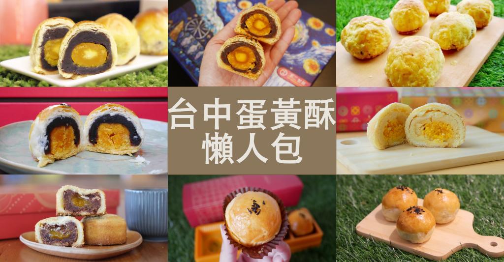 【台中美食】2021台中18間好吃蛋黃酥推薦,你吃過幾間了? @飛天璇的口袋