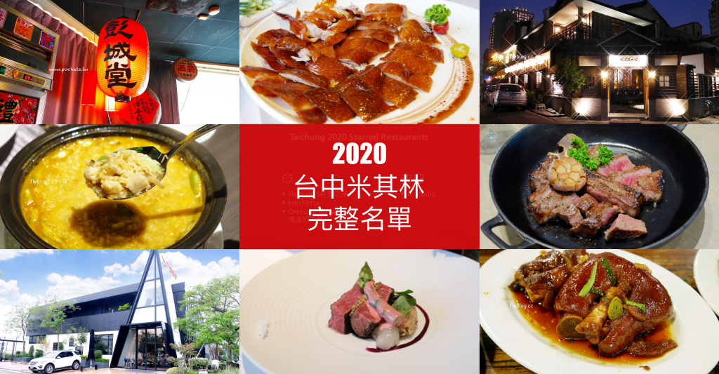 2020台中米其林餐廳完整名單:米其林二星 x 米其林一星 x 米其林餐盤推薦 x 米其林必比登推薦 @飛天璇的口袋