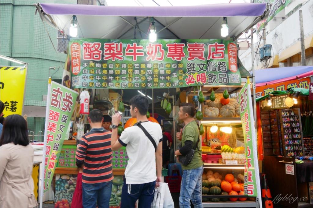 嘉義西區|文化路酪梨牛奶專賣店:文化路夜市的人氣飲料攤,全年供應草莓牛奶好喝 @飛天璇的口袋