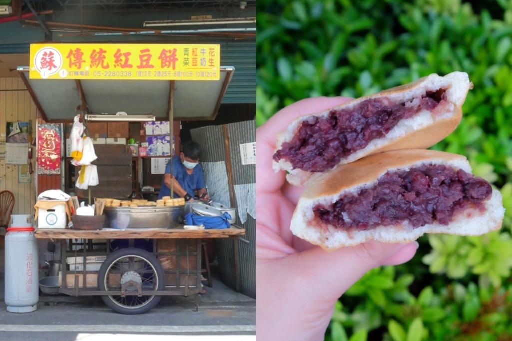 嘉義西區|蘇記傳統紅豆餅:在地30年的紅豆餅小攤,食尚玩家推薦文化夜市美食 @飛天璇的口袋