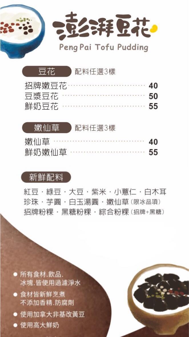 【桃園龍潭】 澎湃豆花:充滿文青風的豆花店,加冰加豆花加仙草都免費 @飛天璇的口袋