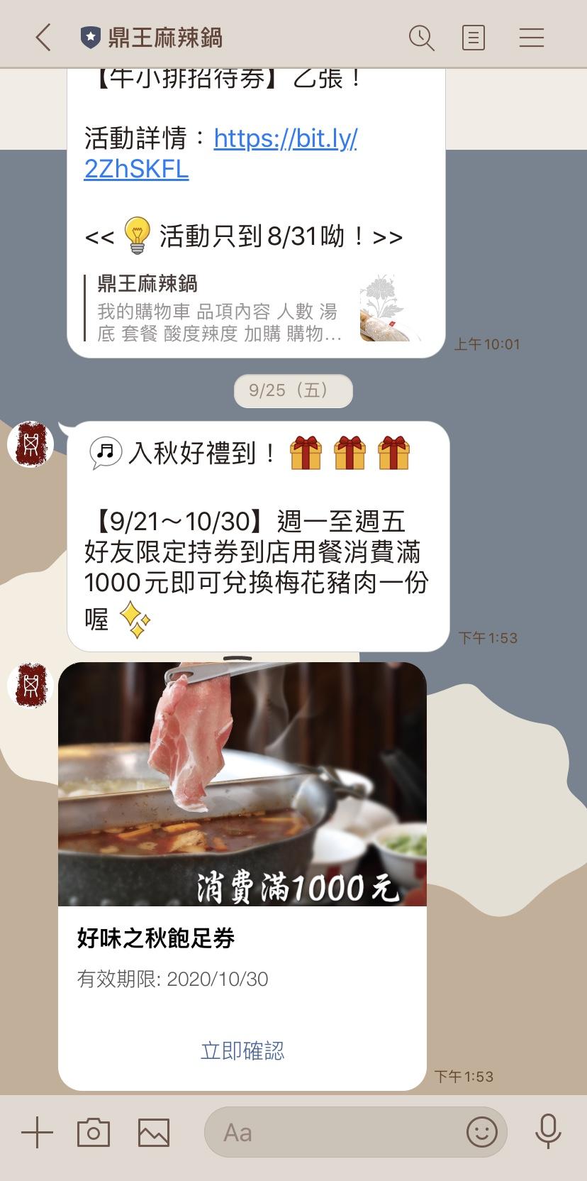 【台中北區】  鼎王麻辣鍋:豆腐鴨血無限續加~附各店資訊x最新菜單 @飛天璇的口袋