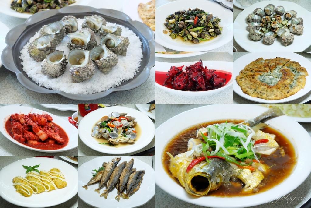 東莒故鄉餐廳民宿:馬祖特色風味餐x東莒民宿推薦 @飛天璇的口袋