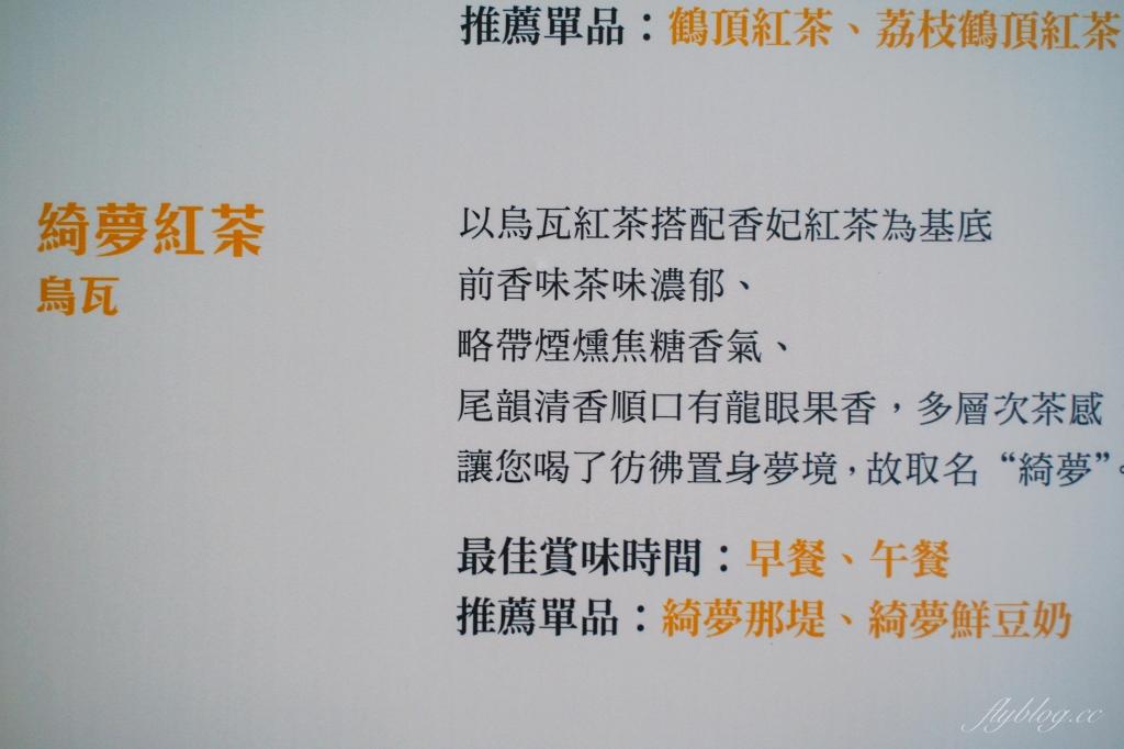 鶴茶樓:勤美文青復古風手搖店,楊枝甘露x草莓甘露~沒喝到!XD @飛天璇的口袋