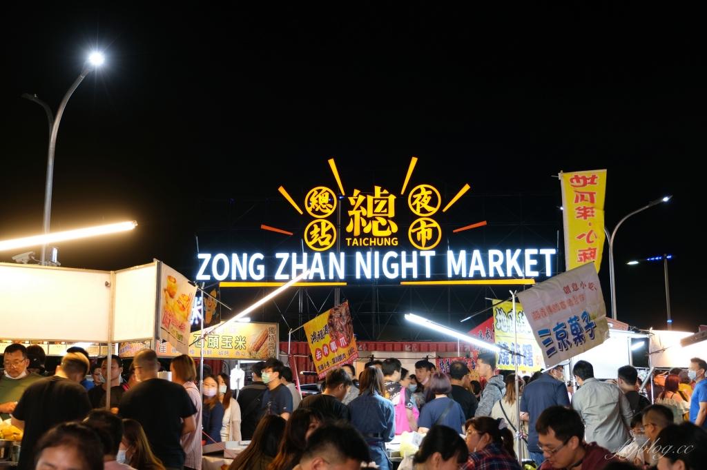 台中總站夜市:北屯好市多旁大型夜市開幕,占地1800坪 x 超過300個攤位 @飛天璇的口袋